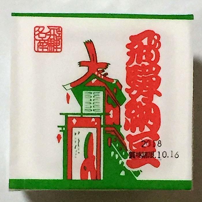 橋本商店「飛騨納豆」