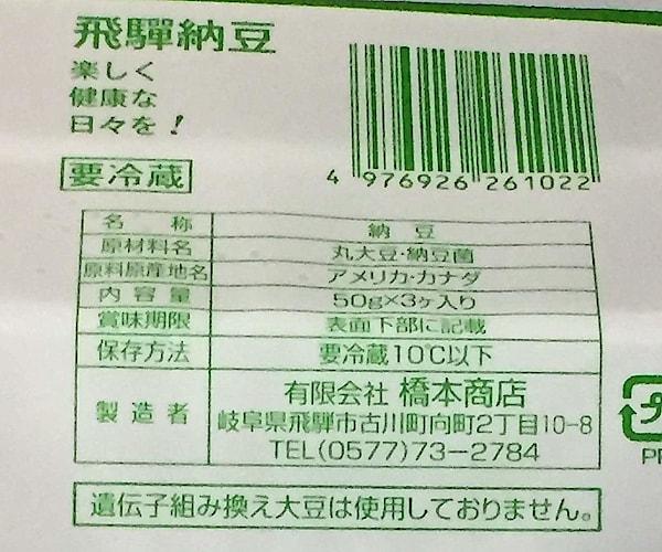 飛騨納豆 品質表示
