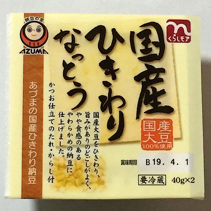 あづま食品「国産ひきわり納豆」