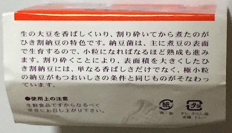 「京納豆 ひきわり」の掛け紙