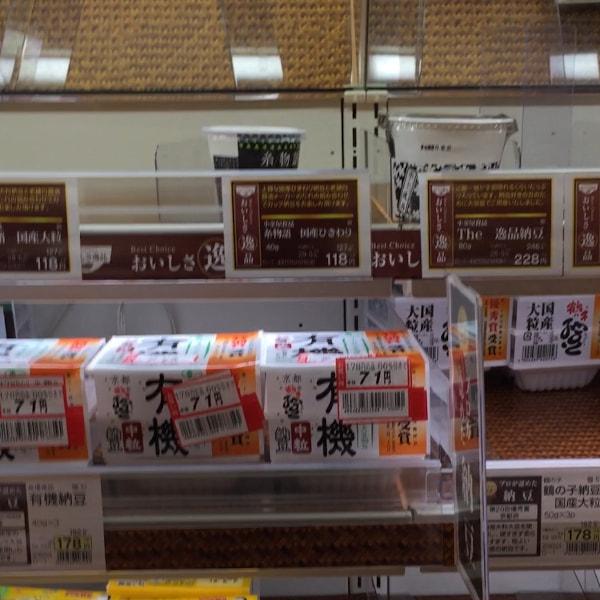 コープ若江の納豆棚の写真(その2)