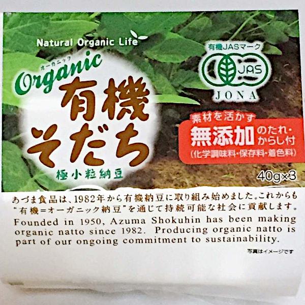 「有機そだち 極小粒納豆」の側面の掛け紙の画像