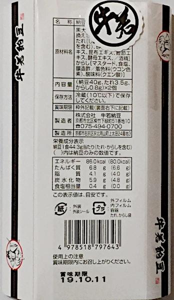 「黒豆納豆 弁慶」のパッケージの裏側の画像