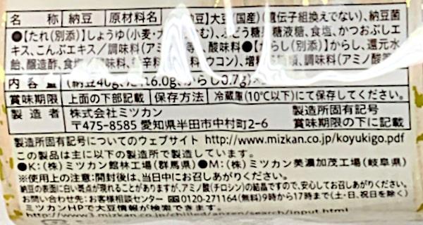 「くめ納豆 秘伝金印」に書かれた製造工場の説明