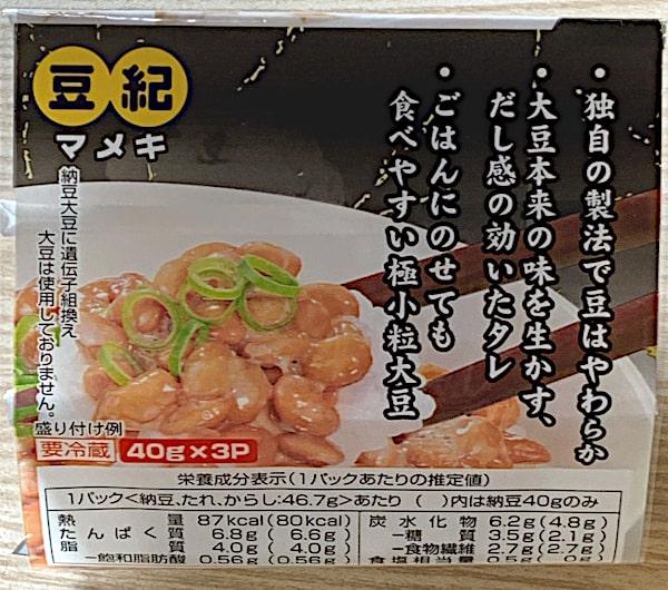 「味わい納豆」の側面の画像