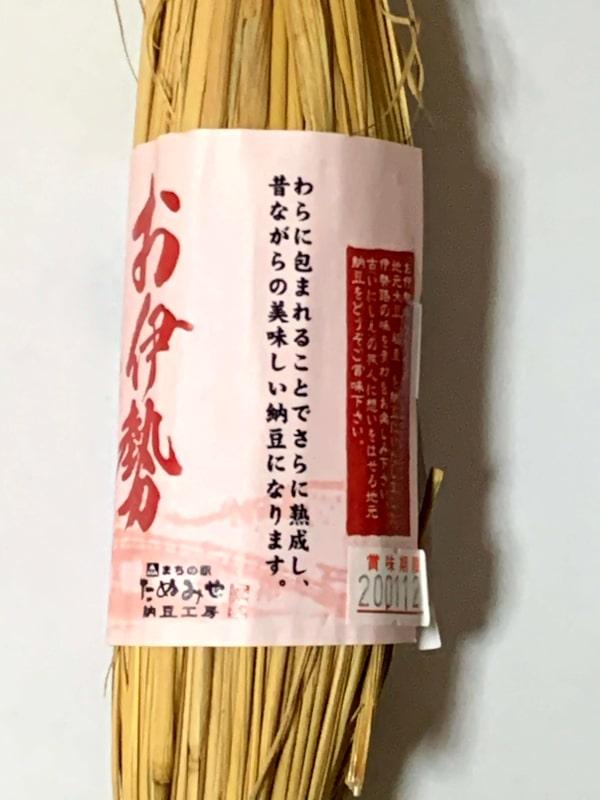 「お伊勢まいり納豆」の側面の画像 その2