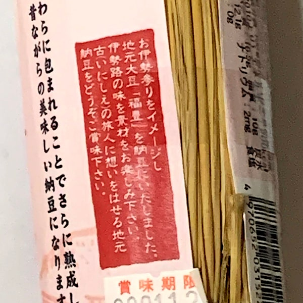 「お伊勢まいり納豆」の掛け紙に書かれた文字の画像