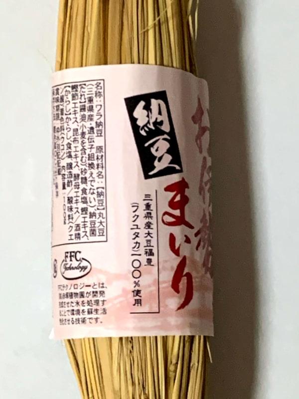 「お伊勢まいり納豆」の側面の画像 その1