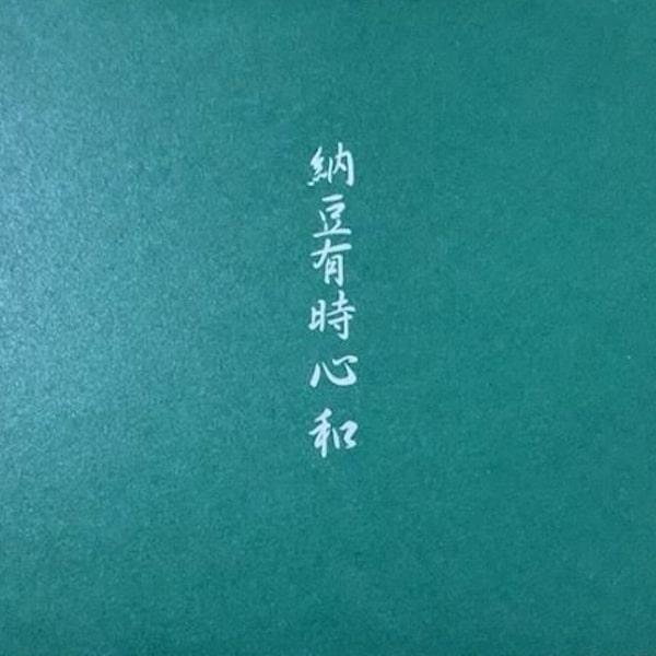 「響」の箱、側面の漢文の画像