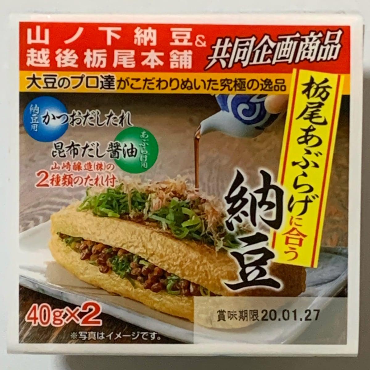 山ノ下納豆製造所「栃尾あぶらあげに合う納豆」