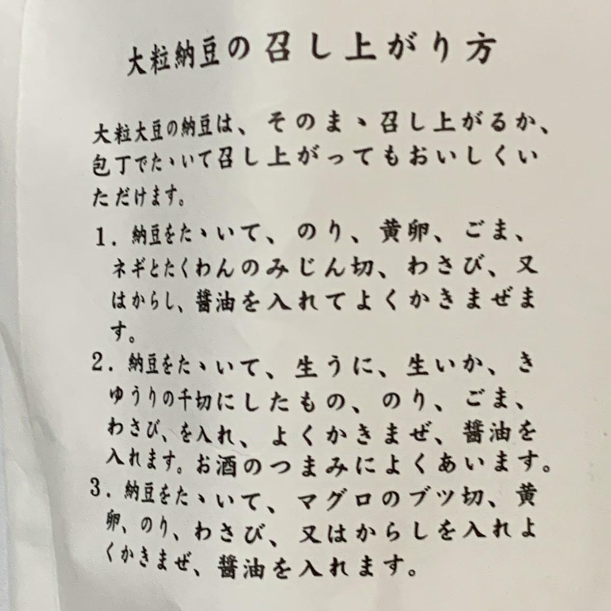 柴崎納豆の裏面の文字の画像 その2