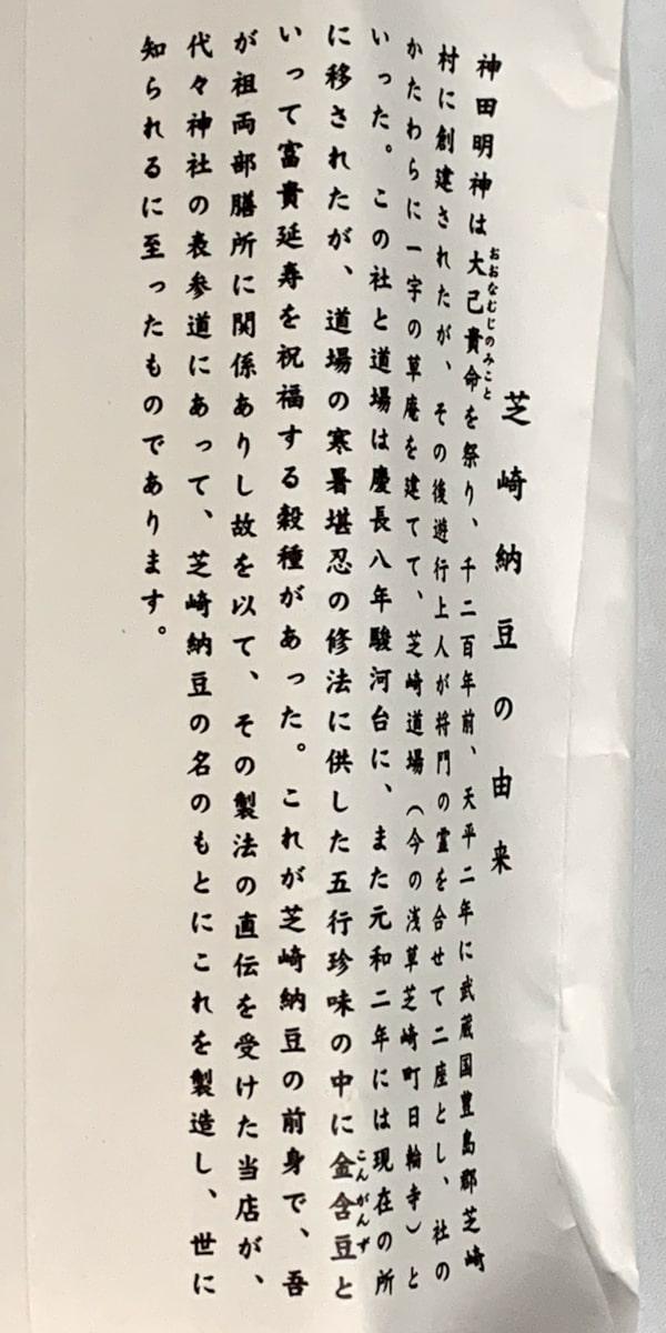柴崎納豆の裏面の文字の画像 その1