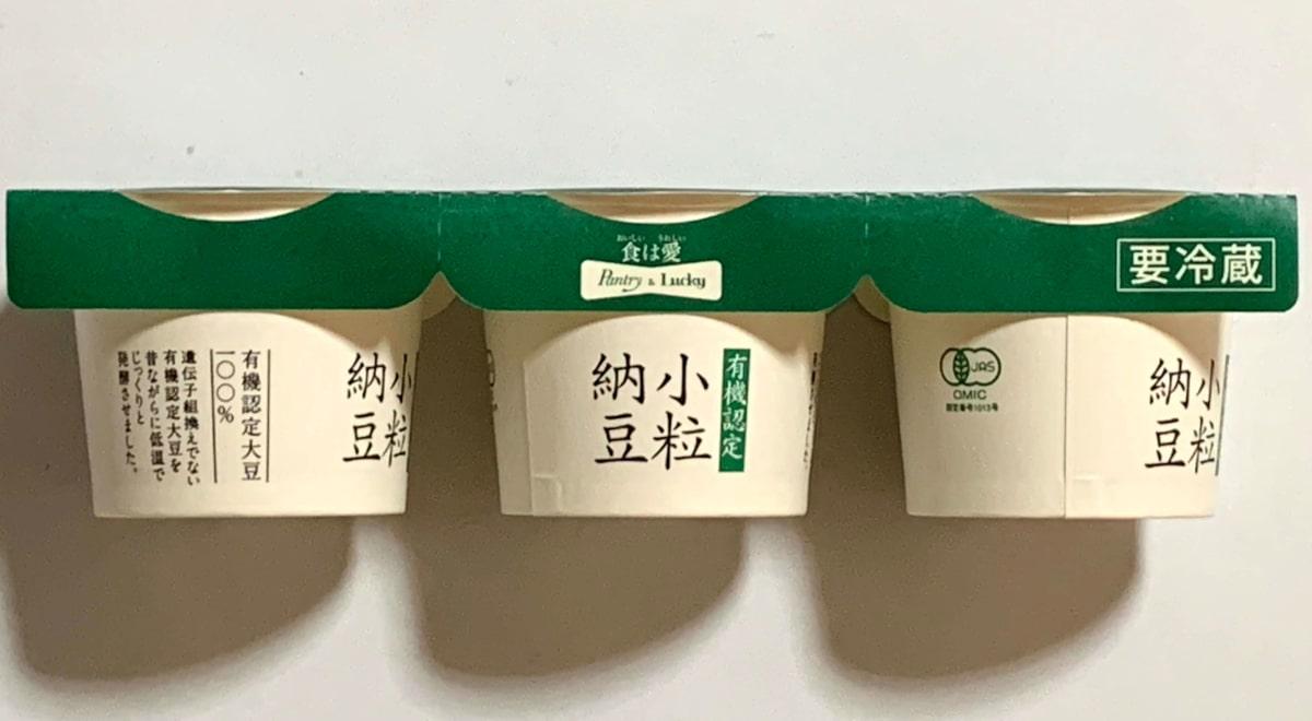 「有機認定大豆使用 小粒納豆」側面の画像その1