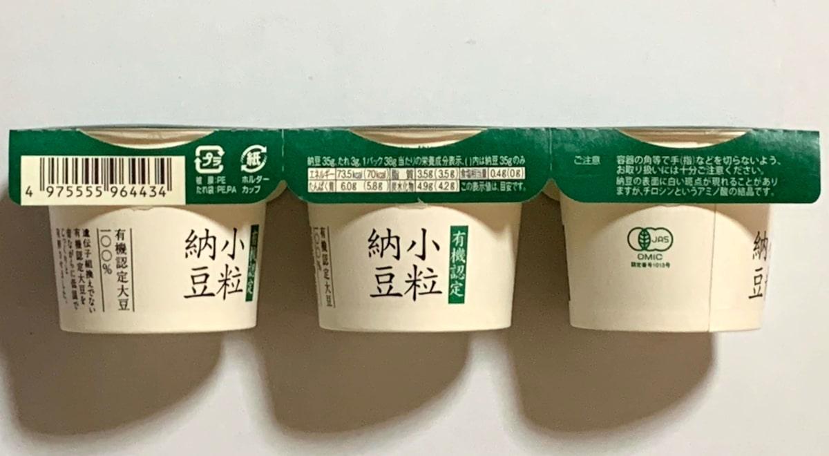 「有機認定大豆使用 小粒納豆」側面の画像その2