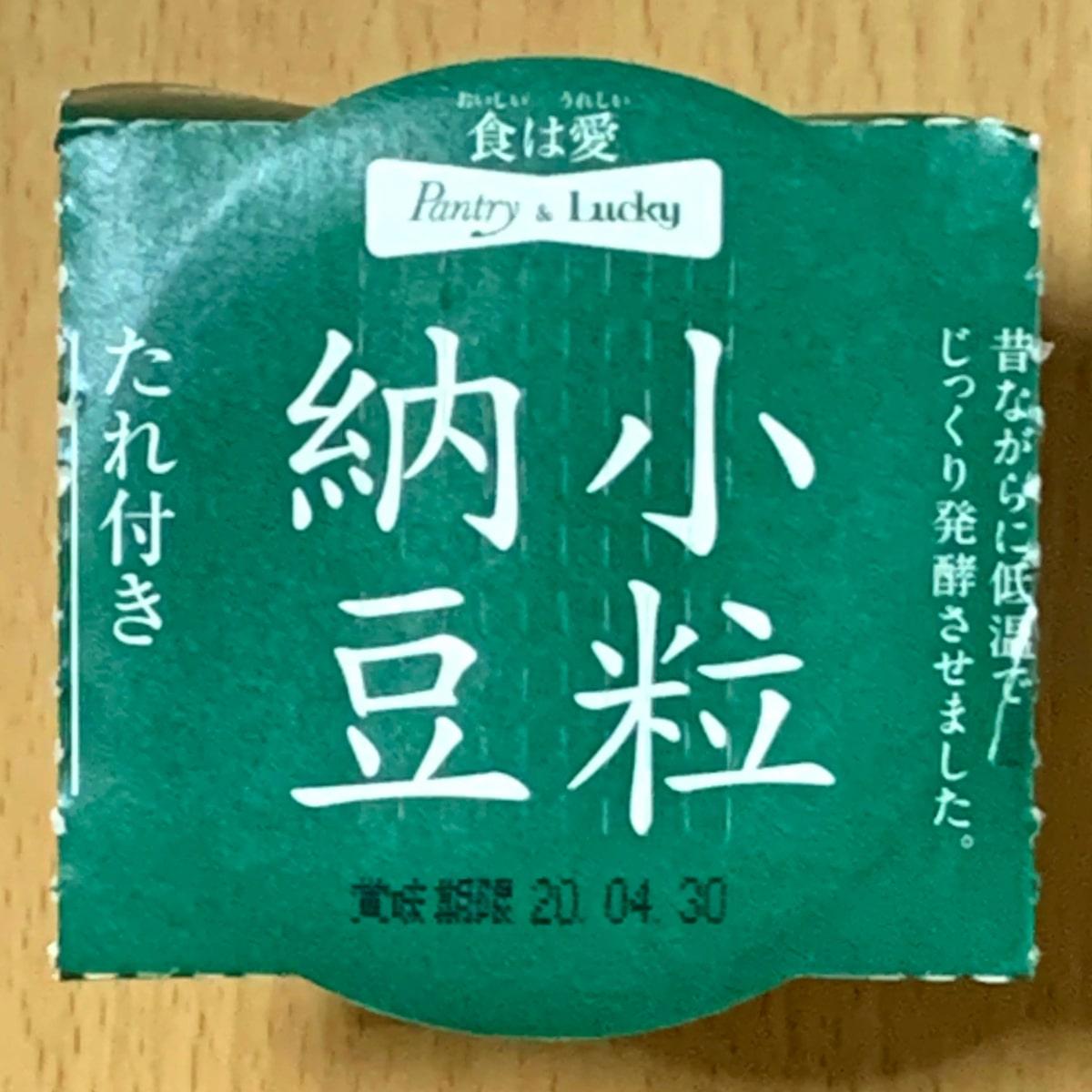 「有機認定大豆使用 小粒納豆」一個に分けた画像