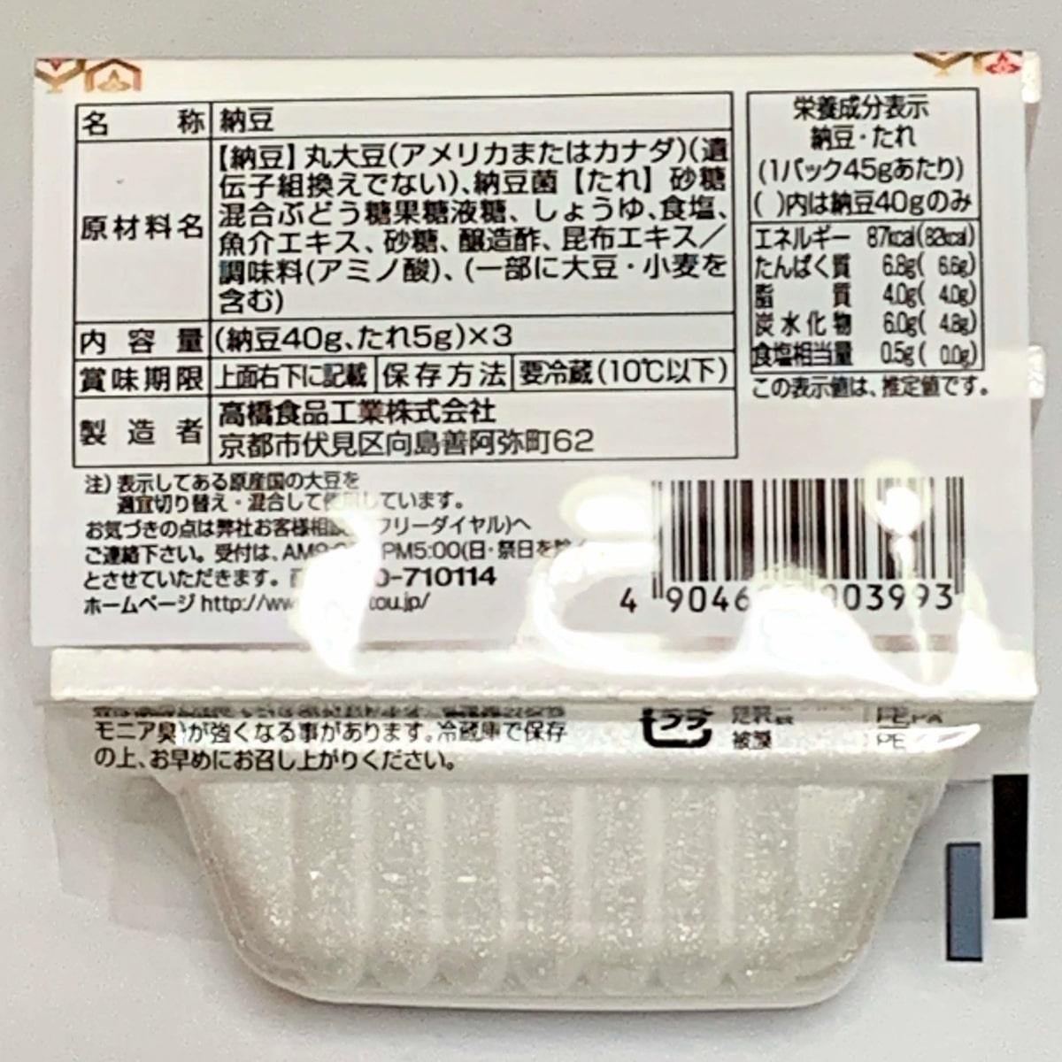 「京の白だし納豆」の側面の画像 その1