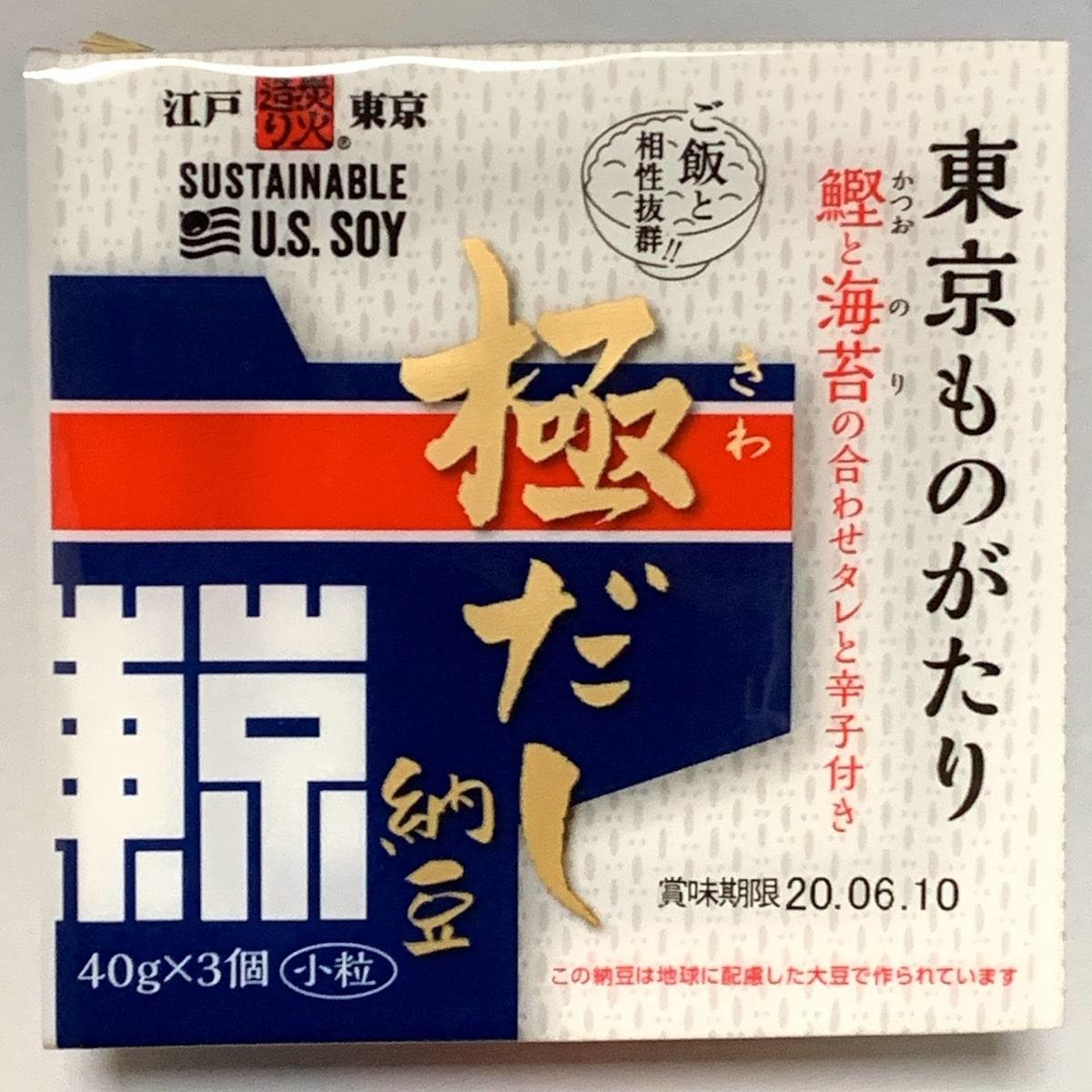 保谷納豆「東京ものがたり 極だし納豆」