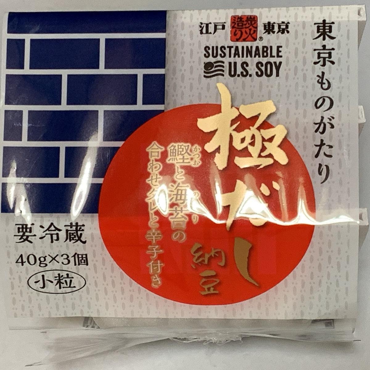 「極だし納豆」の側面の画像 その2