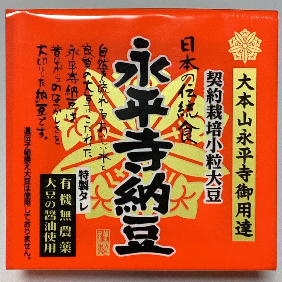 小金屋食品「永平寺小粒納豆」