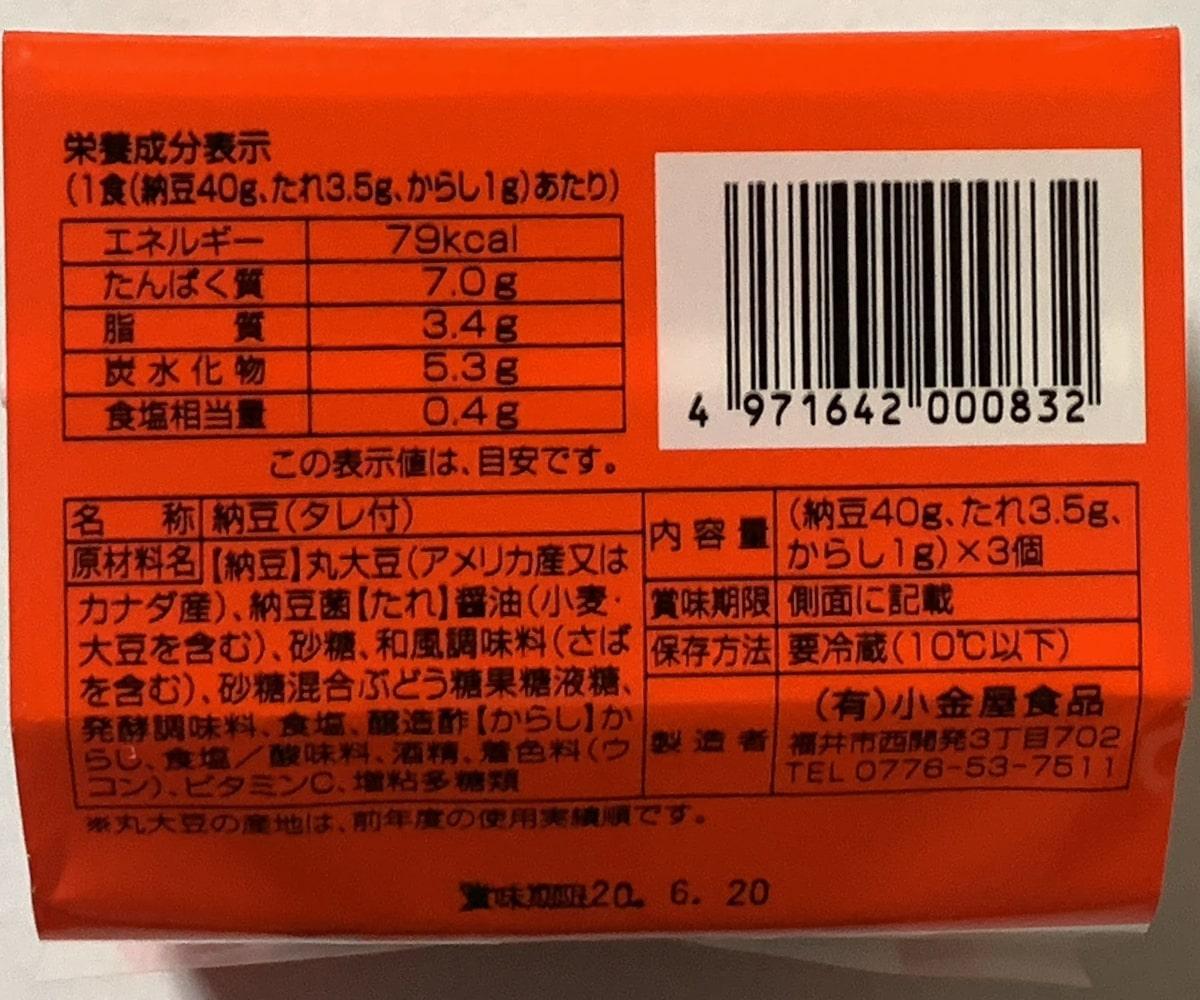 「永平寺小粒納豆」の食品表示面の画像