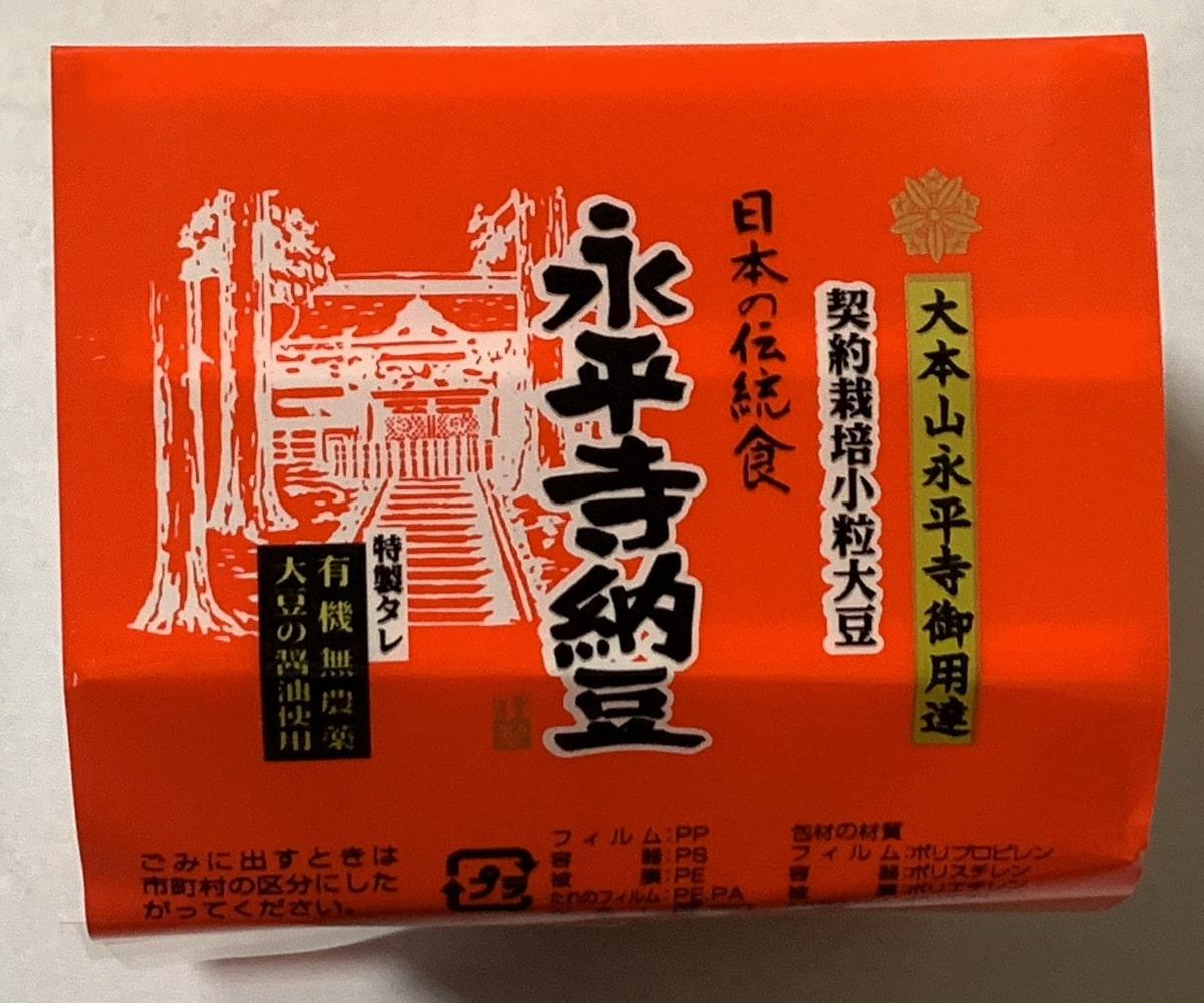 「永平寺小粒納豆」の側面の画像