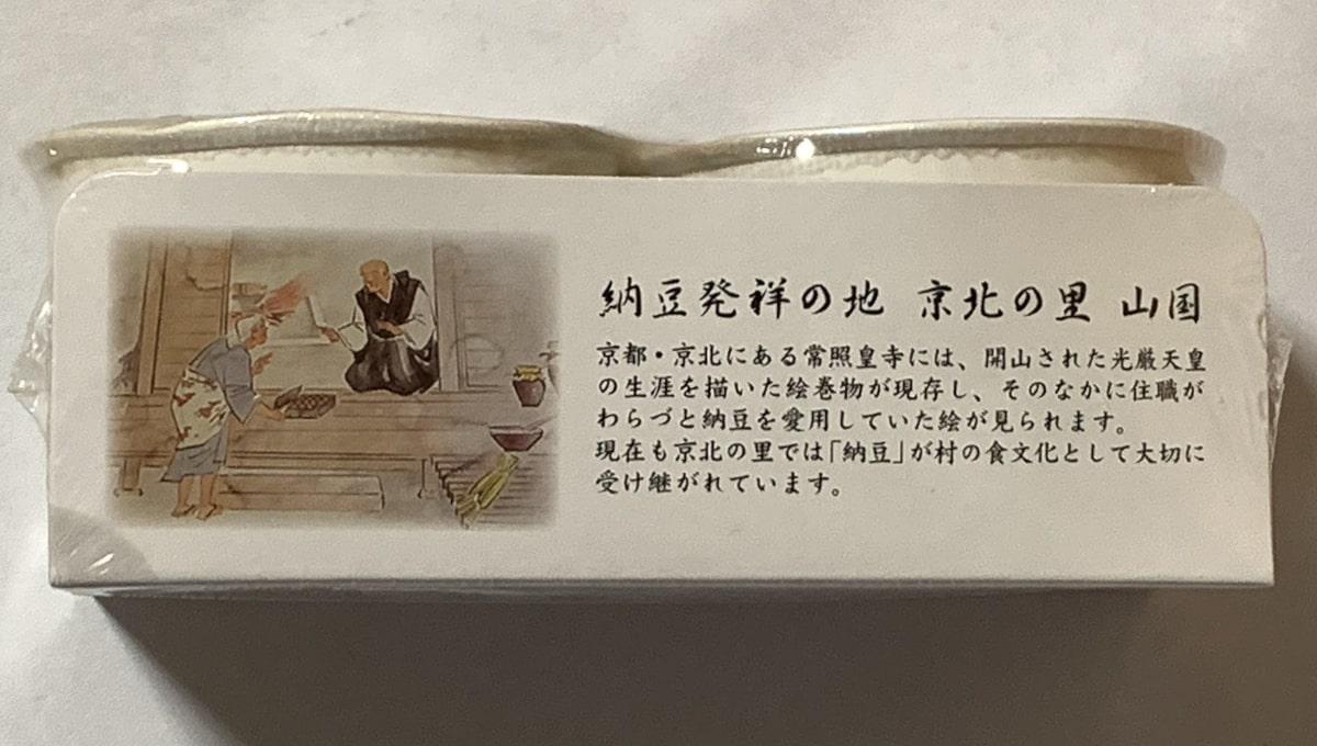 「山国納豆」の掛け紙の裏面の画像