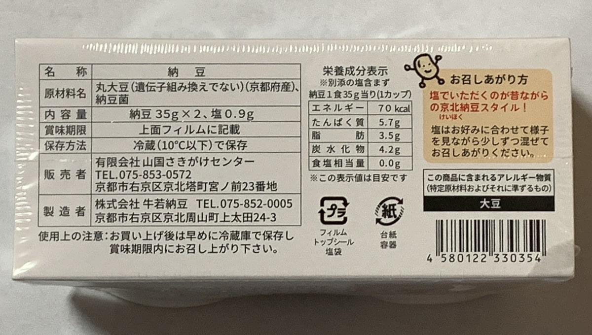 「山国納豆」の掛け紙の底面の画像