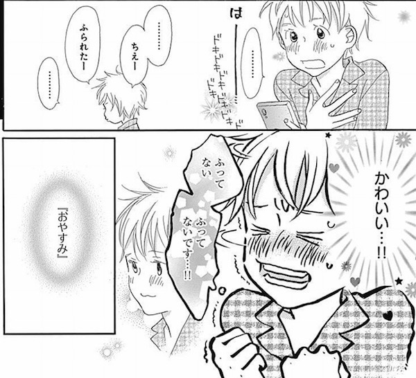 「はじめてのひと」(谷川史子)1巻より、諏訪内に惹かれていく橘与