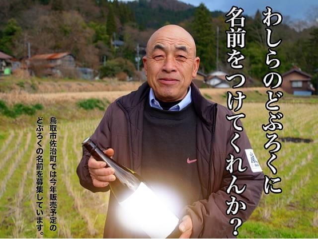 http://saji-21.wix.com/doburoku