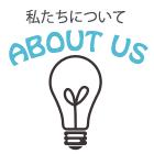 atsu&Yukiの二人旅.comについて