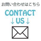 atsu&Yukiの二人旅.comに連絡