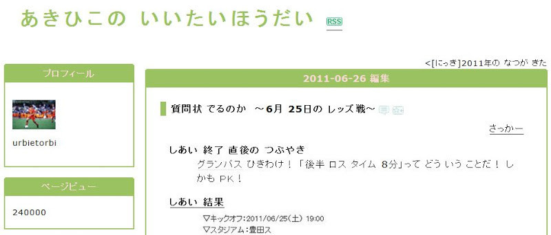 110626 240000ページビュー 達成