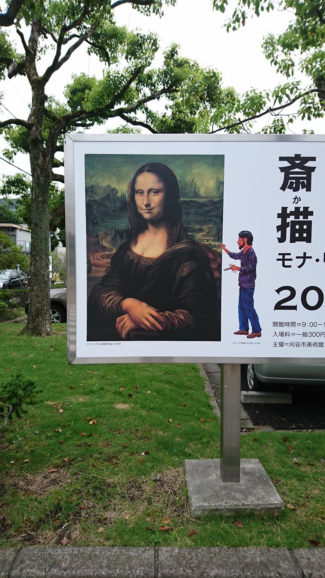2017.7.27 斎藤吾朗展 (2) 看板(ひだり)