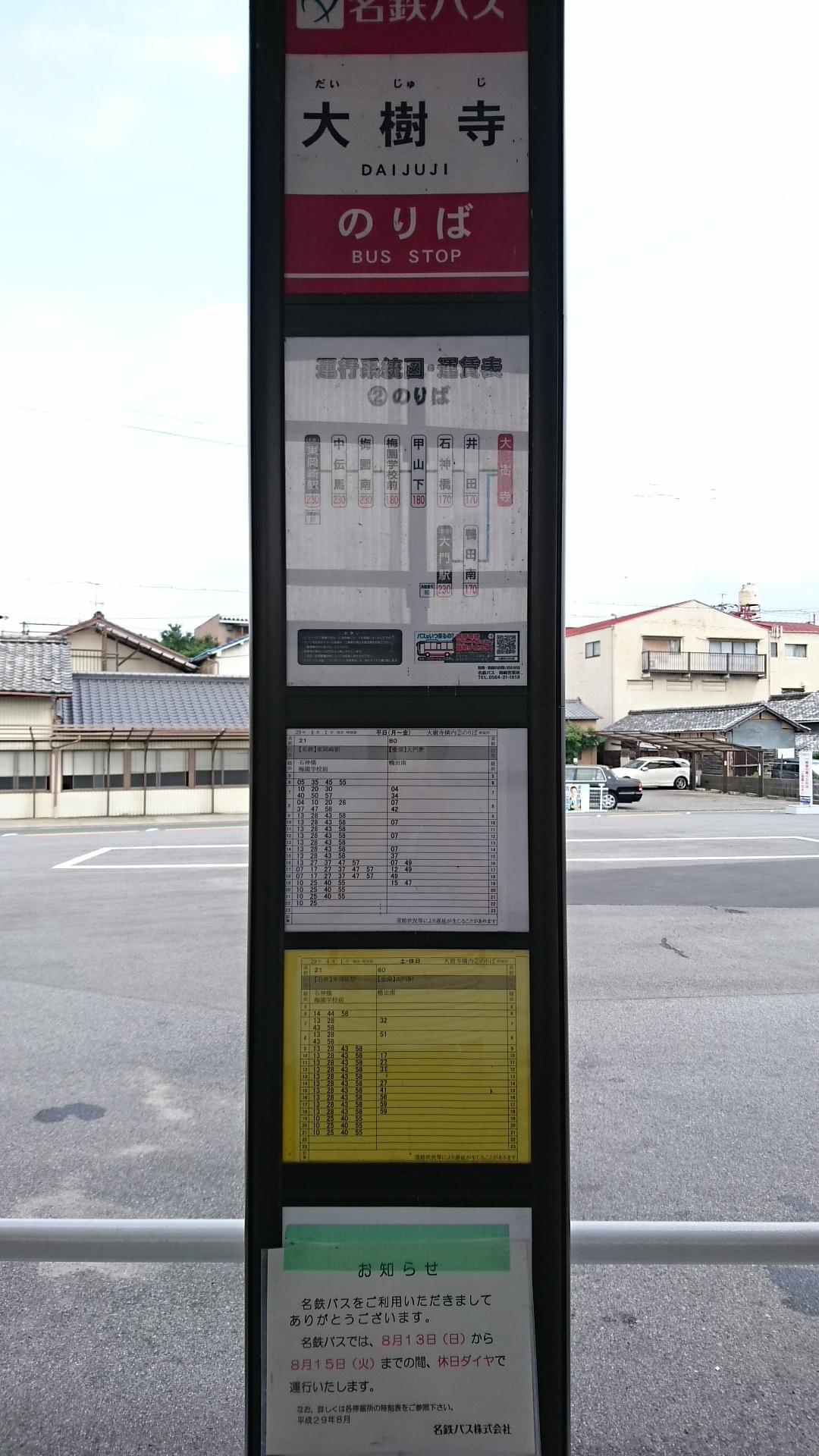 2017.8.11 門立 (22) 大樹寺 - 2番のりば 1080-1920