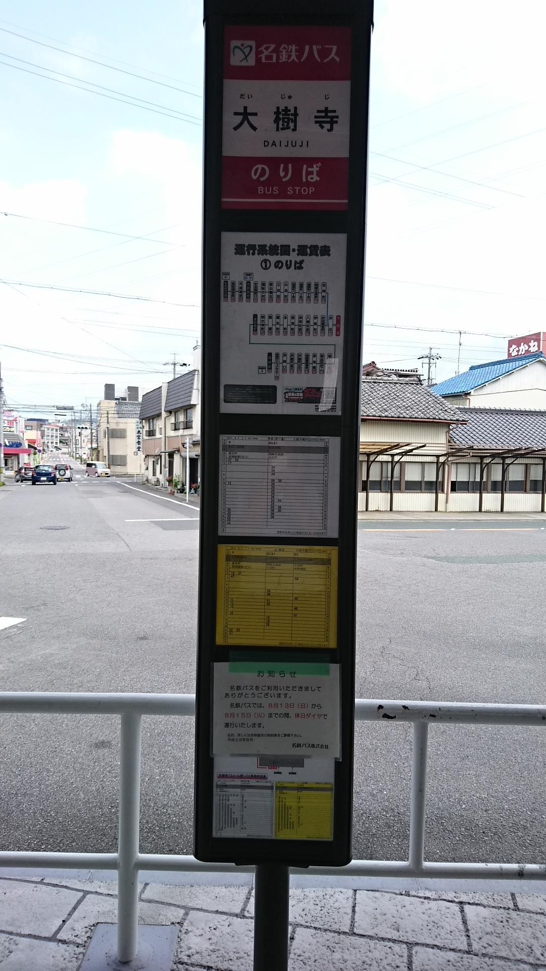 2017.8.11 門立 (23) 大樹寺 - 1番のりば 1080-1920