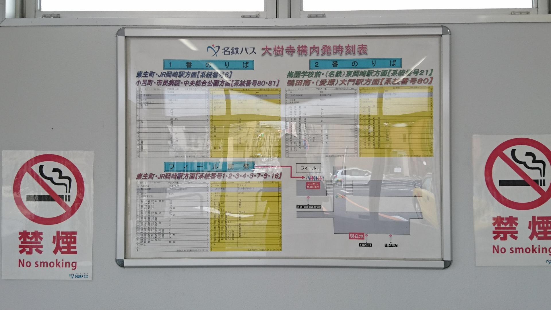 2017.8.11 門立 (24) 大樹寺 - 構内発時刻表 1920-1080