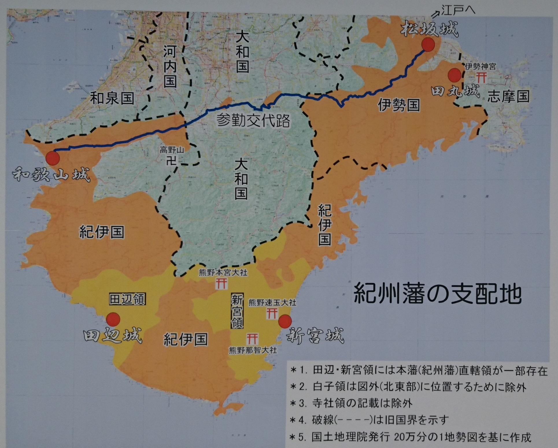 2017.8.17 わかやま (23) 紀州藩の支配地 1930-1550