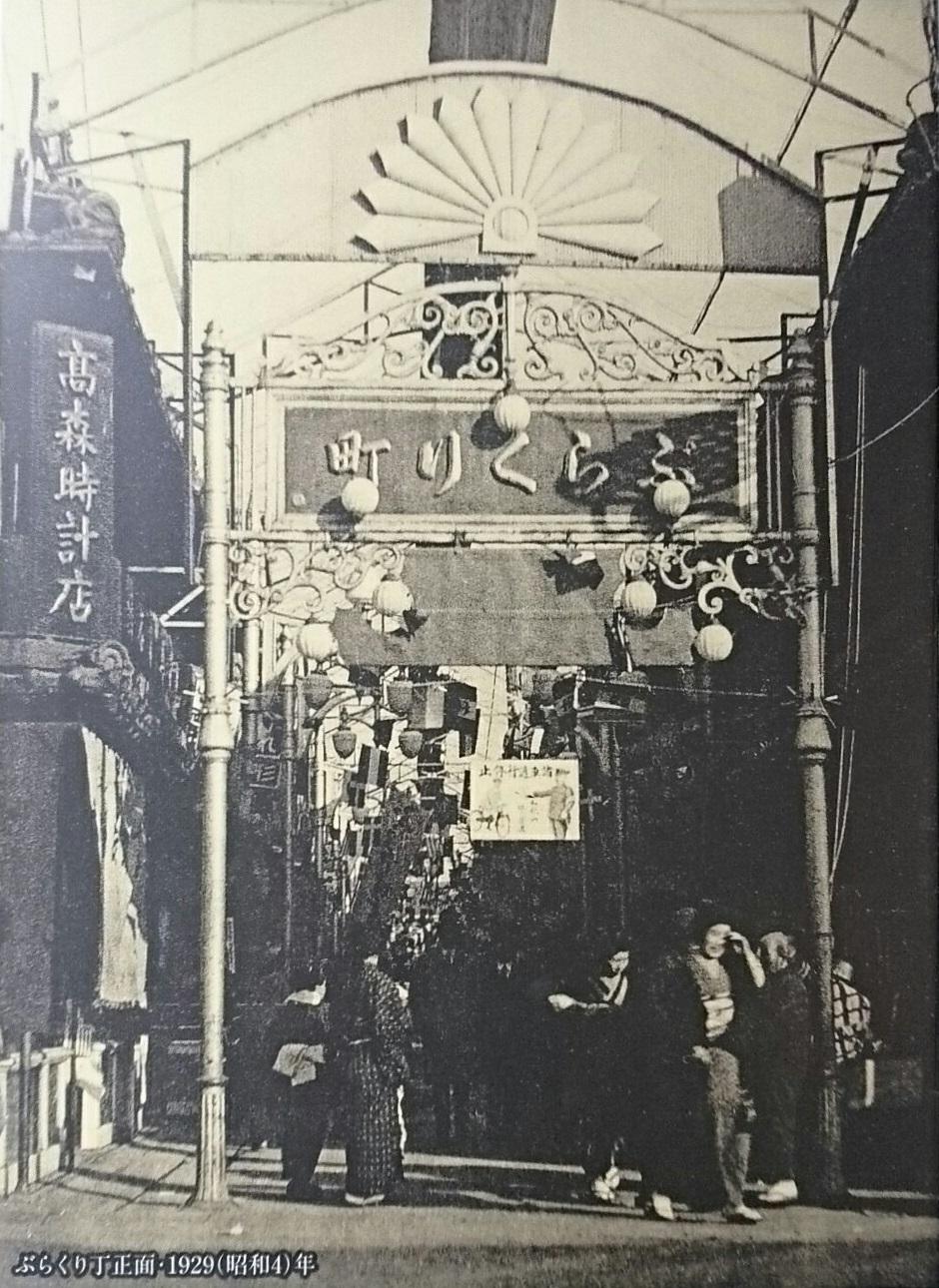 2017.8.17 わかやま (27) ぶらくり丁(1929年) 940-1290