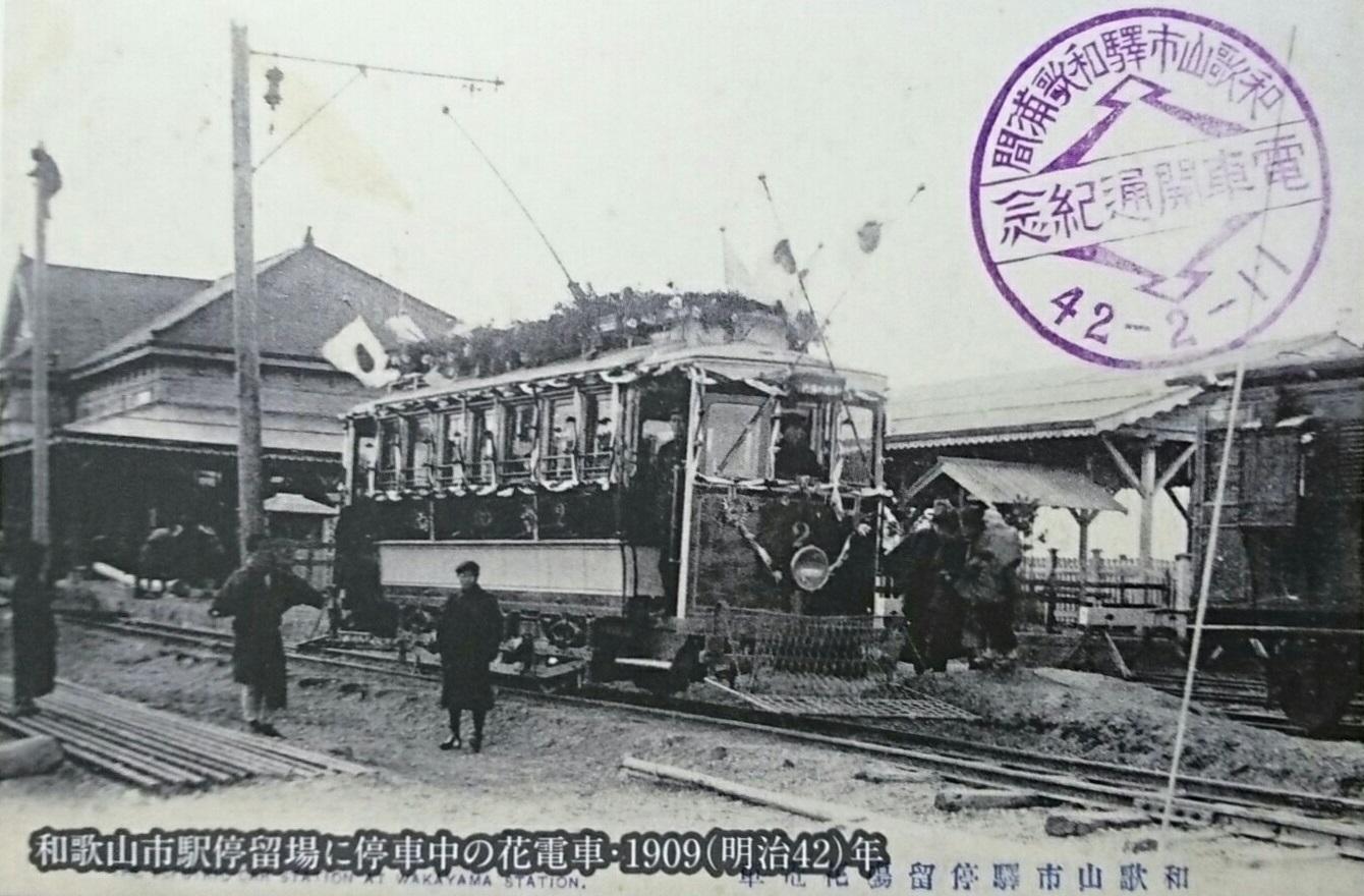 2017.8.17 わかやま (29) 和歌山市駅停留場はな電車(1909年) 1340-880