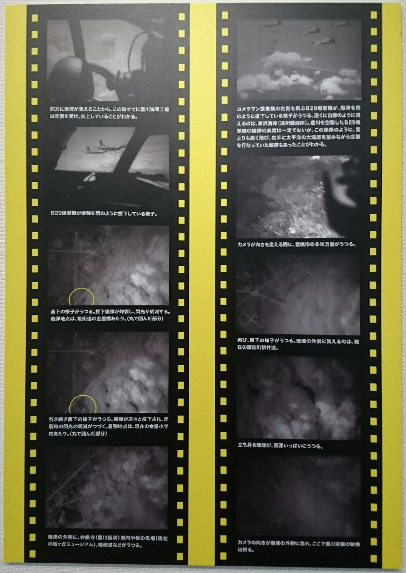 2017.8.30 豊川海軍工廠展 (2) アメリカ軍がさつえいした豊川くうしゅう 1420-2000