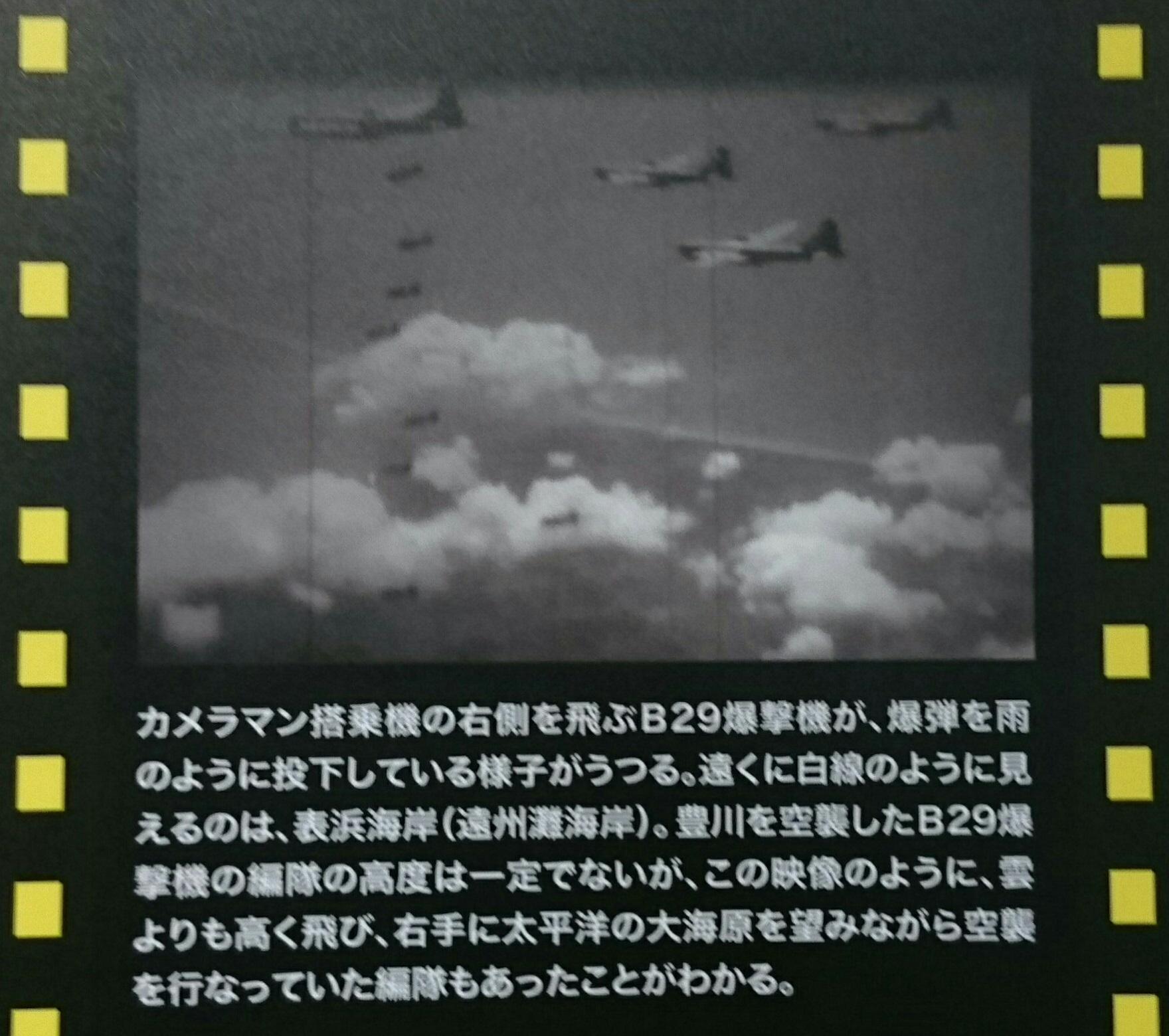 2017.8.30 豊川海軍工廠展 (3) B29による爆撃 1760-1560