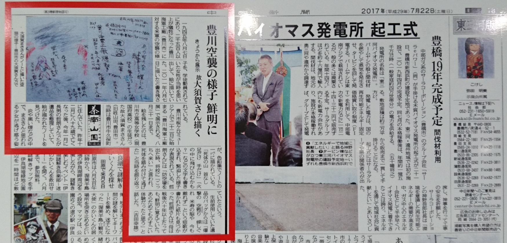 2017.8.30 豊川海軍工廠展 (4) 東三河版記事 1750-840