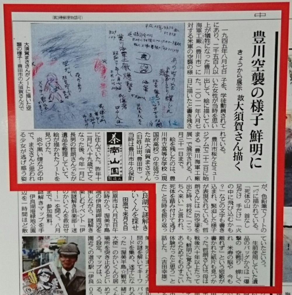 2017.8.30 豊川海軍工廠展 (5) 東三河版記事 1000-1010