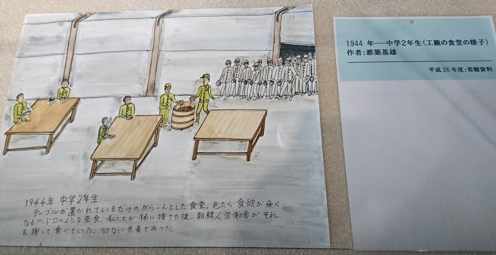 2017.8.30 豊川海軍工廠展 (6) 『工廠の食堂のようす』 1730-890