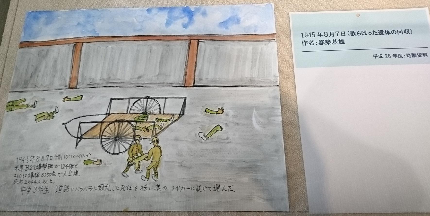 2017.8.30 豊川海軍工廠展 (7) 『ちらばった遺体の回収』 1770-890