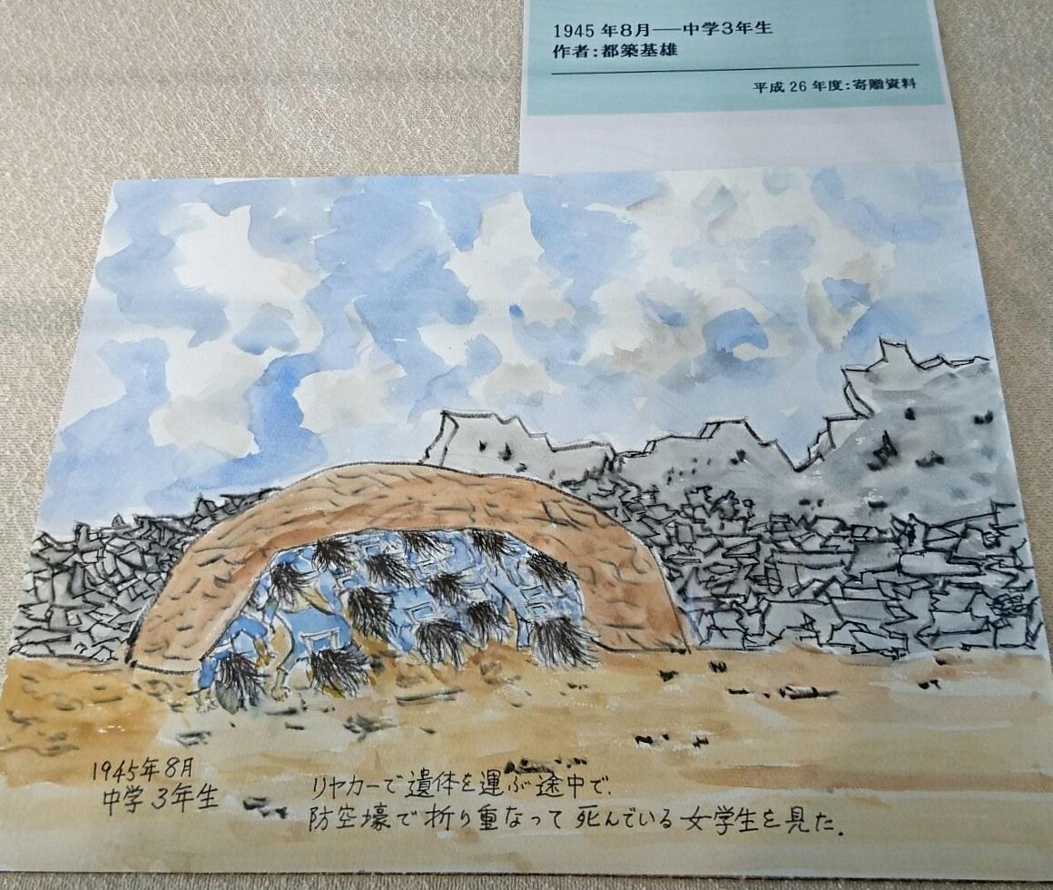 2017.8.30 豊川海軍工廠展 (8) 『防空壕の女学生』 1160-980