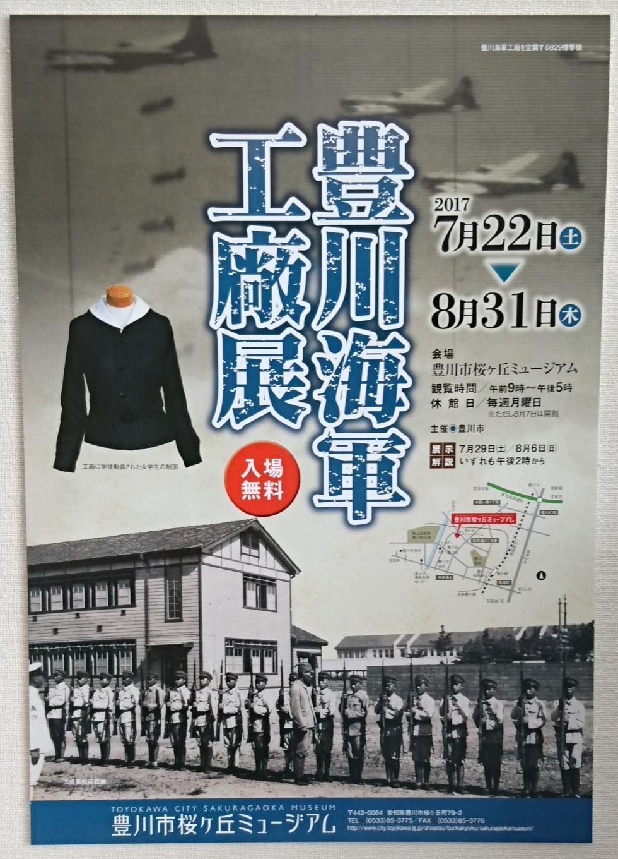 2017.8.30 豊川海軍工廠展 (11) ポスター 980-1360