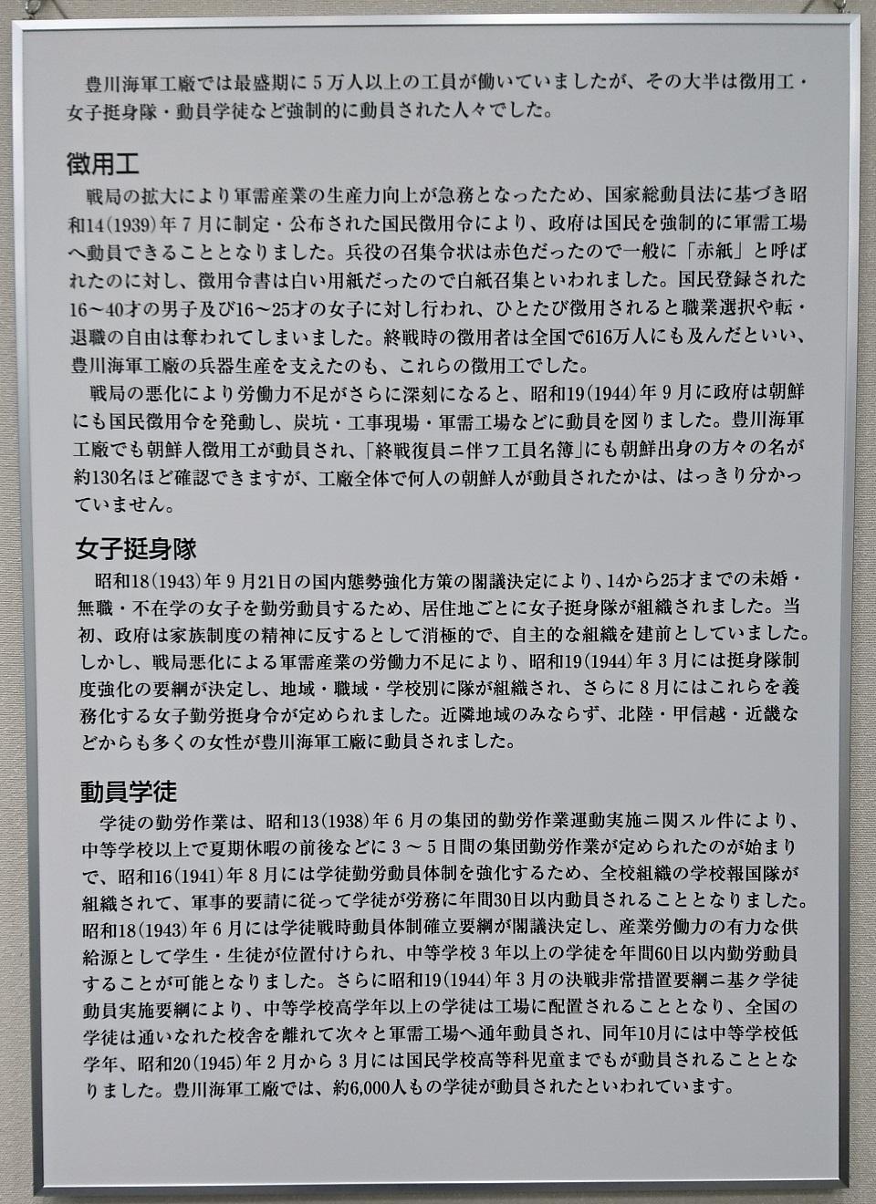 2017.8.30 豊川海軍工廠展 (13) 強制動員 960-1320