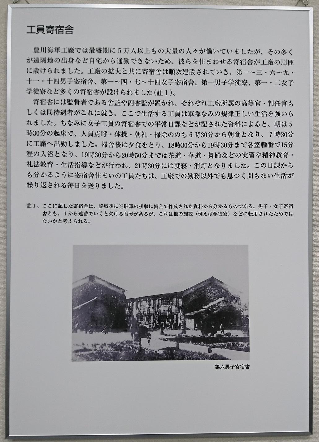 2017.8.30 豊川海軍工廠展 (14) 工員寄宿舎 1030-1430