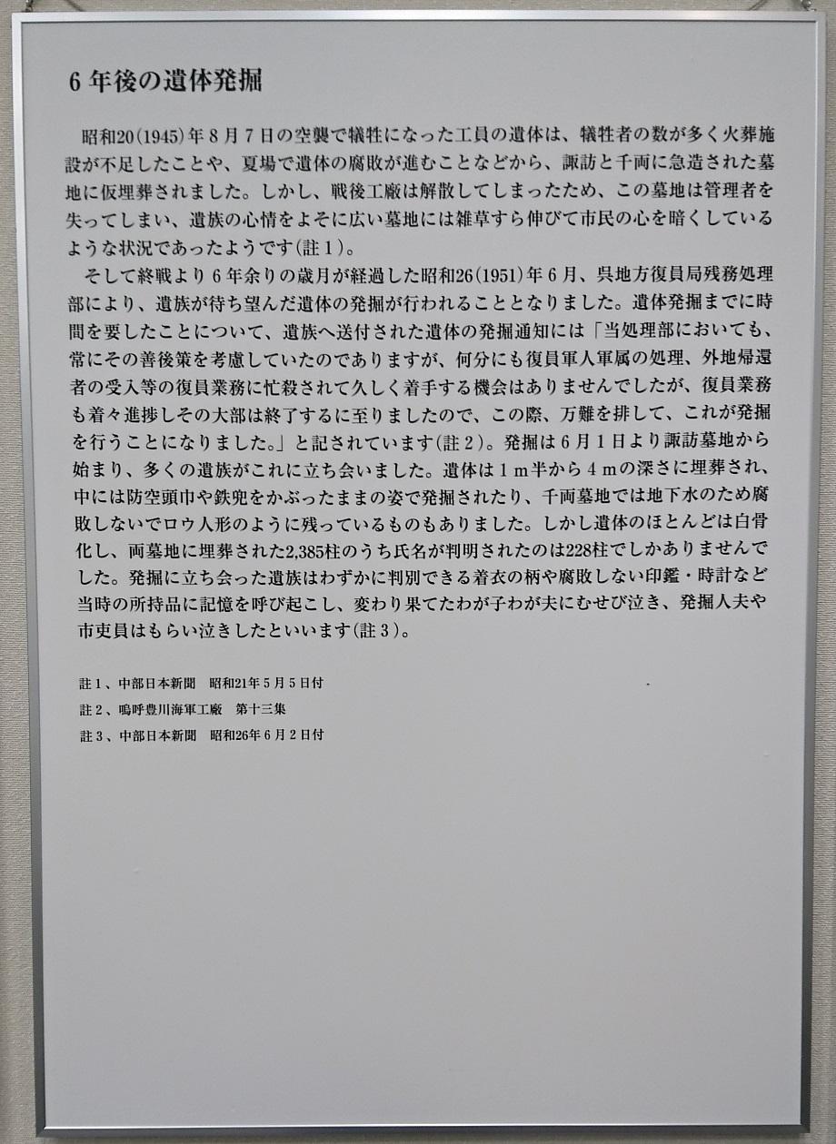 2017.8.30 豊川海軍工廠展 (15) 6年后の遺体発掘 1260-920